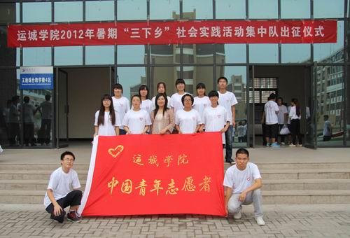 """30,运城学院暑期""""三下乡""""社会实践活动集中队出征授旗仪式在新校区"""