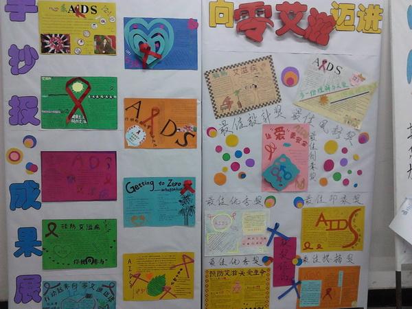 心系红丝带,健康校园行 记教育与心理科学系 世界艾滋病日 宣传活动图片