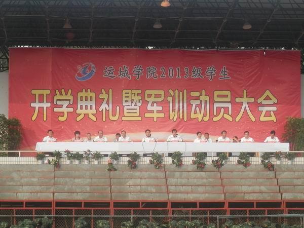运城学院开学_运城学院2012级学生开学典礼暨军训动员大会