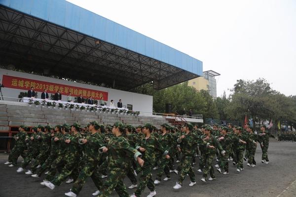 运城学院2013级学生军训检阅暨总结大会隆重举行