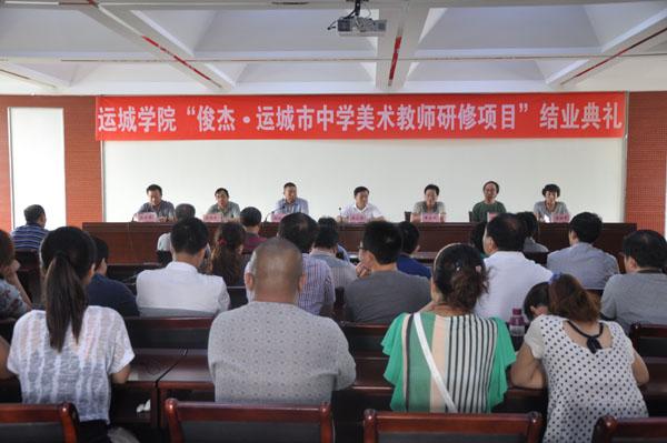 俊杰·运城市美术教师研修项目结业典礼在运城学院举行